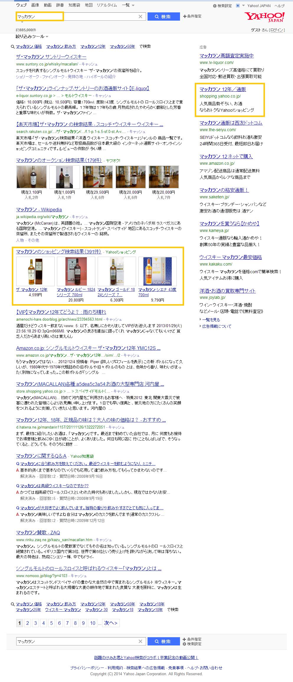 「マッカラン」の検索結果   Yahoo 検索1.png