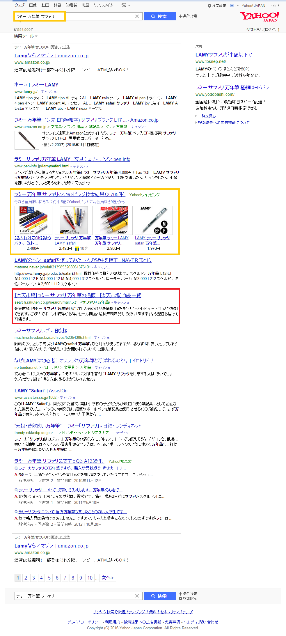 「ラミー 万年筆 サファリ」の検索結果   Yahoo 検索.png