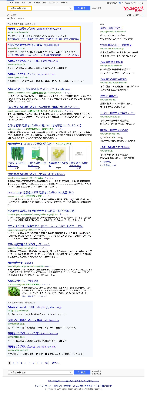 「万願寺唐辛子 価格」の検索結果   Yahoo 検索_1.png