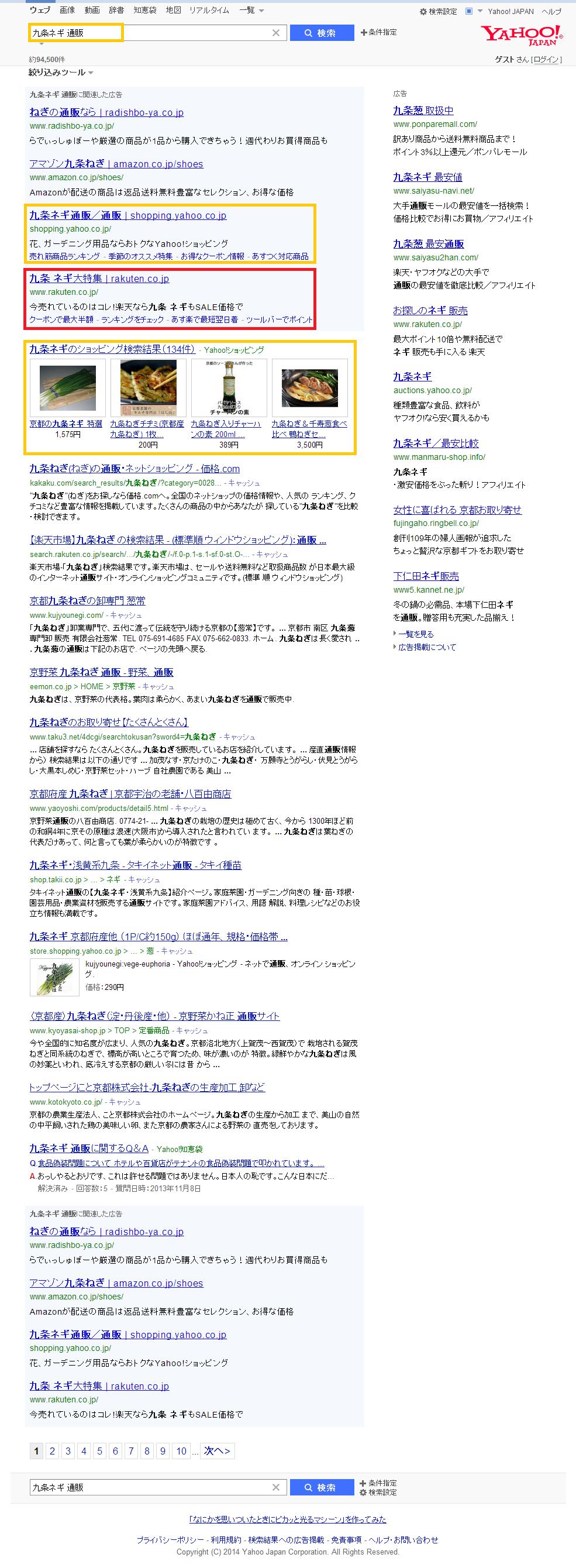 「九条ネギ 通販」の検索結果   Yahoo 検索_1.png