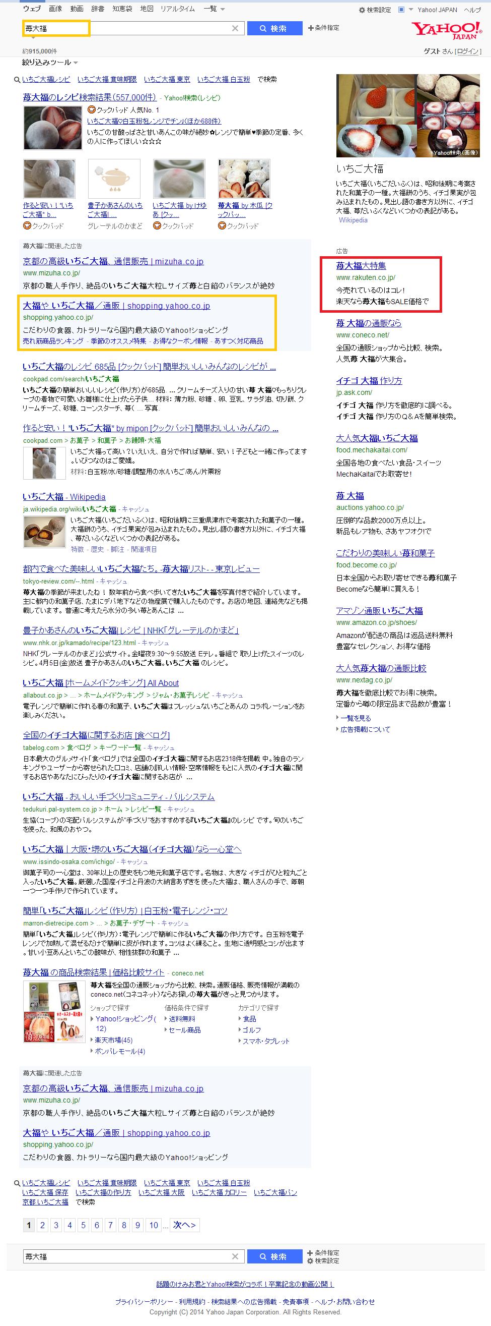 「苺大福」の検索結果   Yahoo 検索.png
