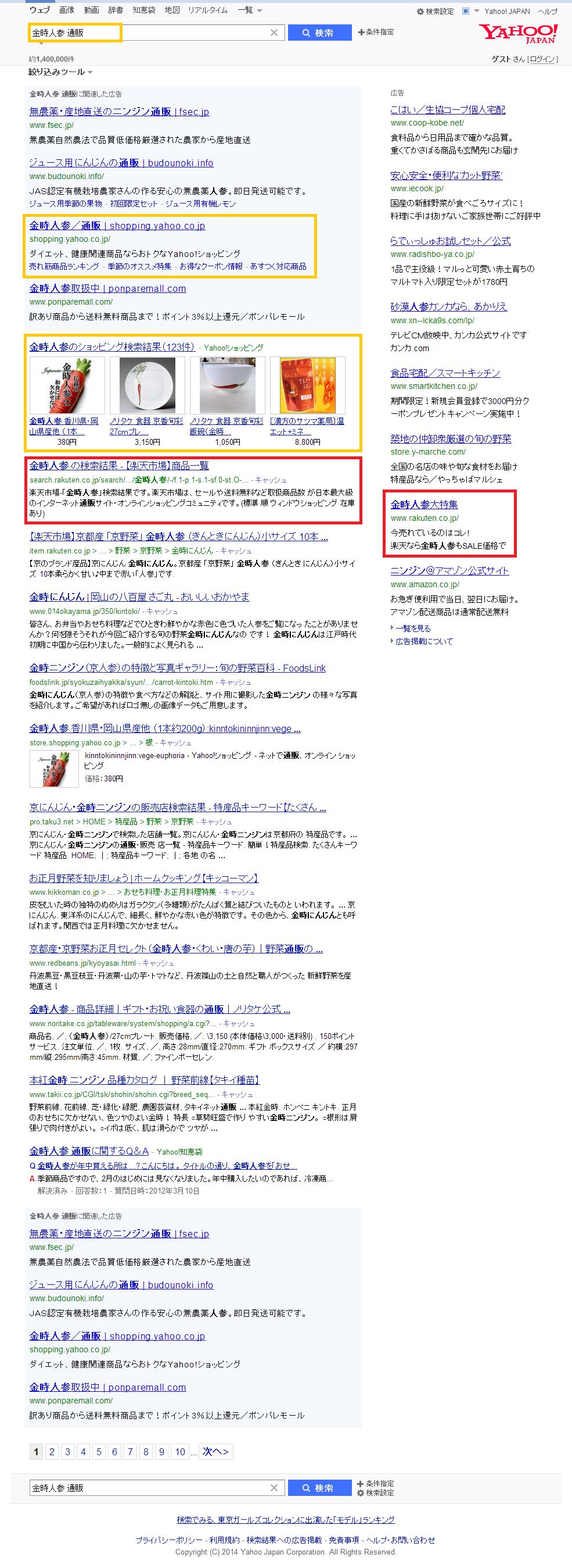 「金時人参 通販」の検索結果   Yahoo 検索_1.png