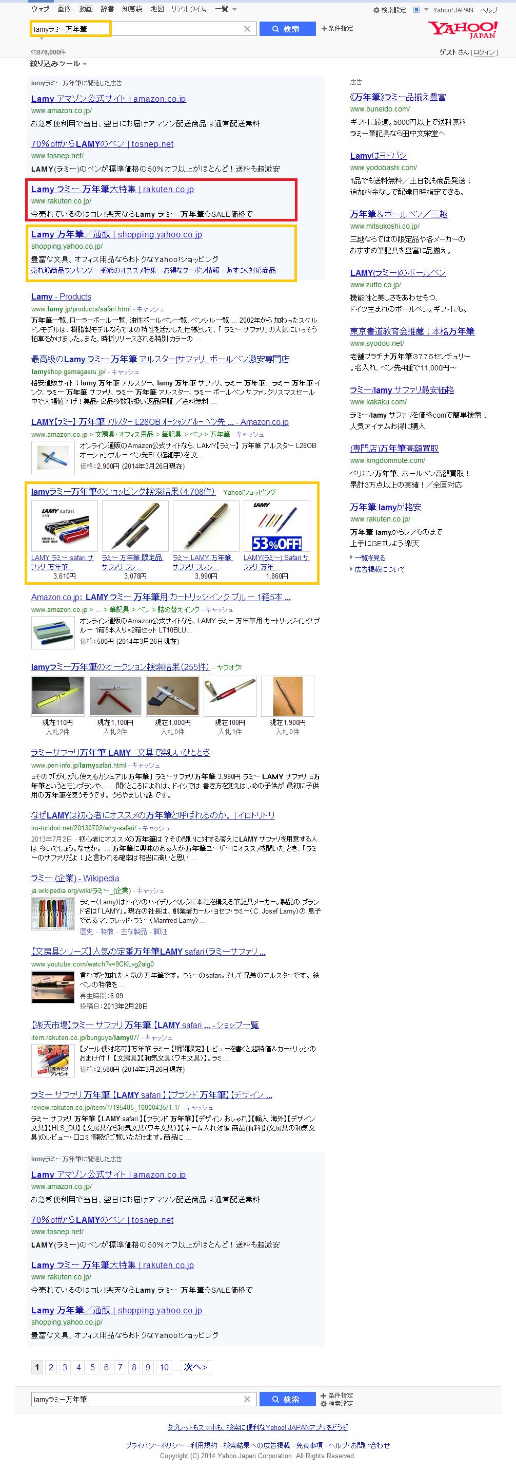 「lamyラミー万年筆」の検索結果   Yahoo 検索1.png