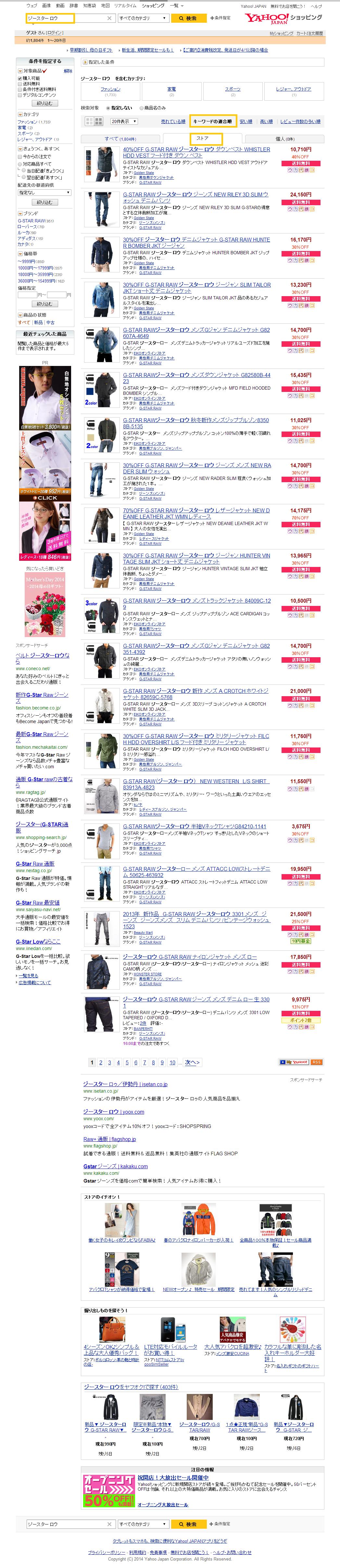 「ジースター ロウ」の検索結果   Yahoo ショッピング   1.png