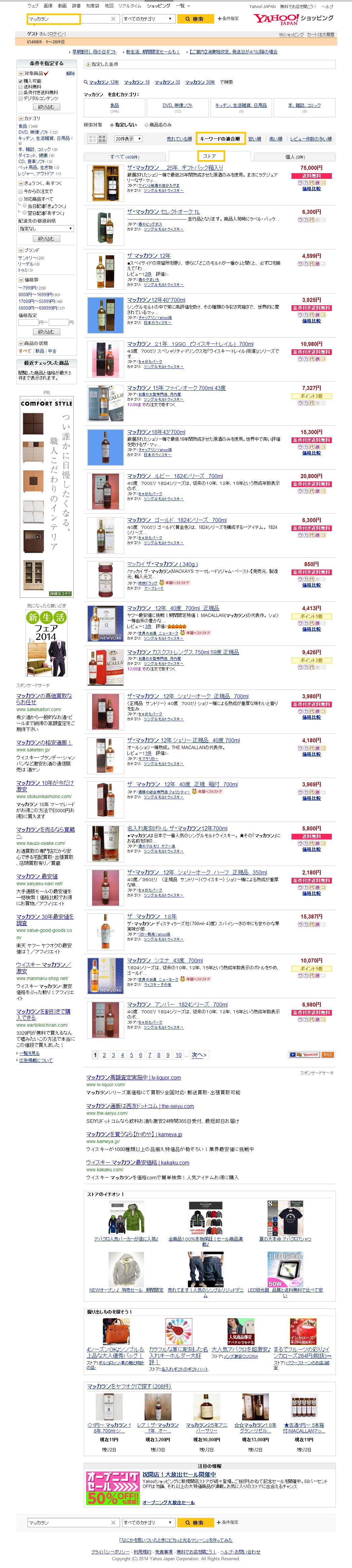 「マッカラン」の検索結果   Yahoo ショッピング   1.png
