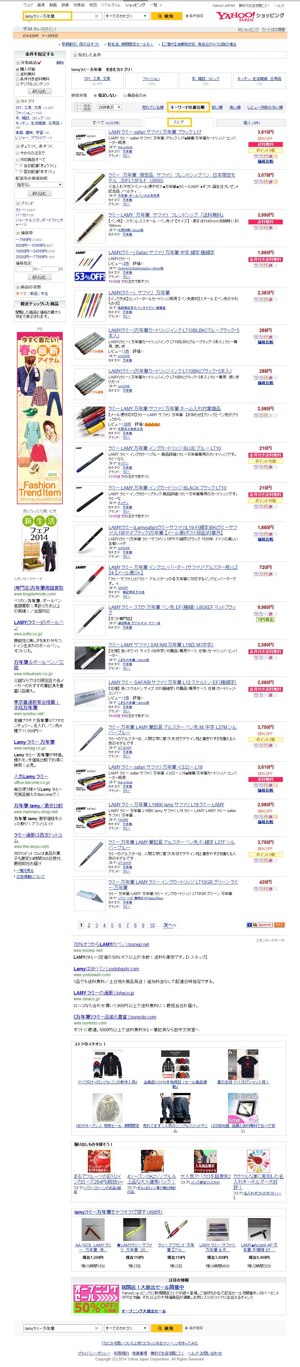 「lamyラミー万年筆」の検索結果   Yahoo ショッピング   1.png