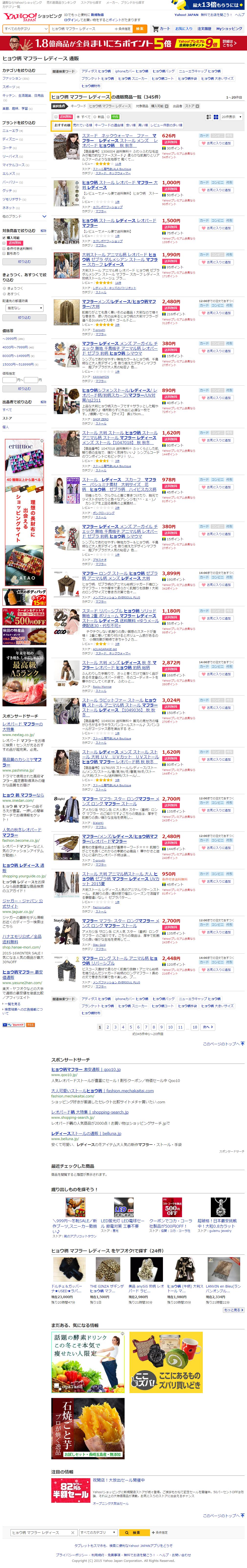 ヒョウ柄 マフラー レディース   通販   Yahoo ショッピング.png