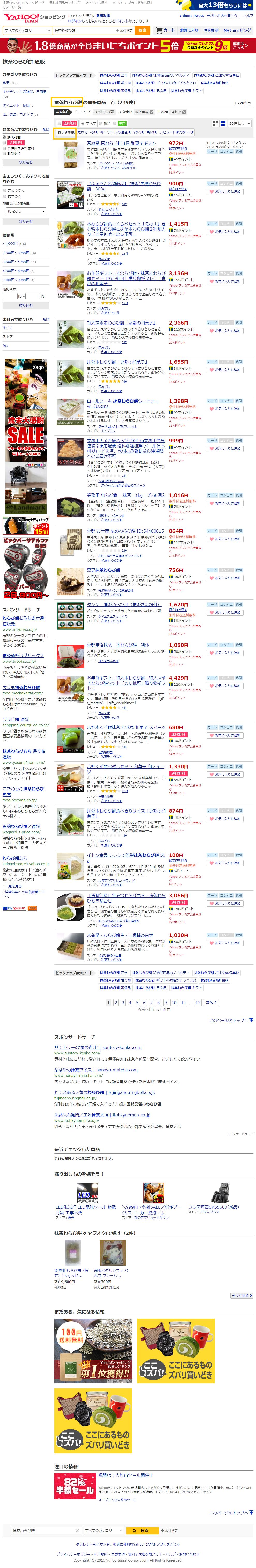 抹茶わらび餅   通販   Yahoo ショッピング1231.png